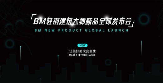 【视频】BM轻钢建筑大师新品全球发布会视频直播回放