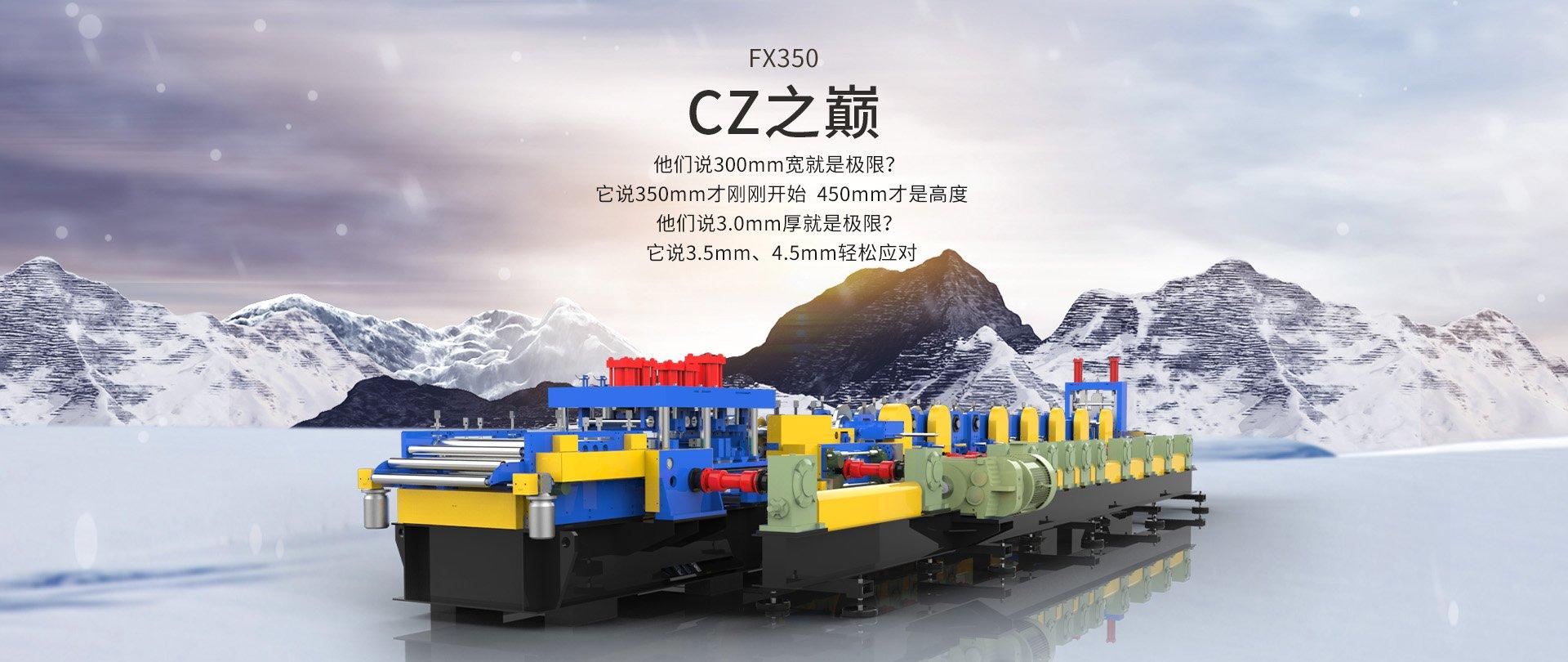 FX350