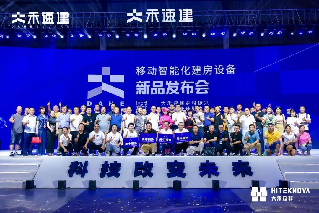 热烈庆祝大禾速建乡村振兴青年创业计划,在厦门成功启动!