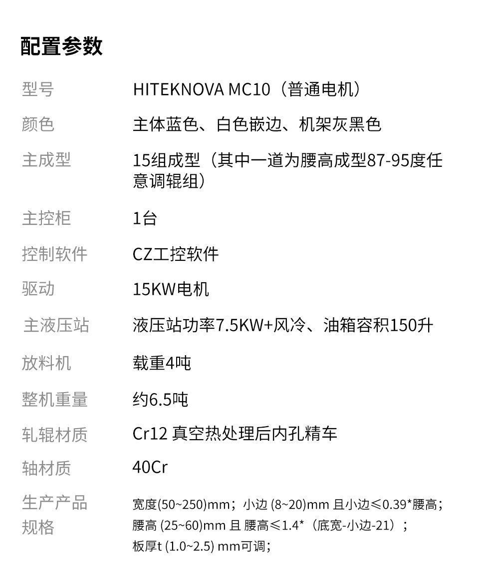 MC配置参数2