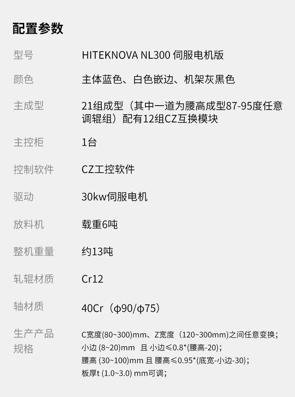 NL300伺服电机版参数