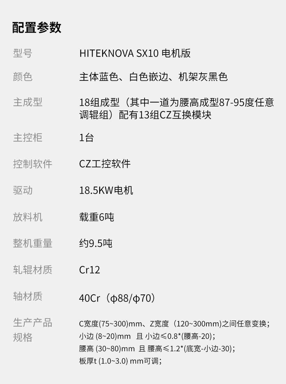 SX10电机参数