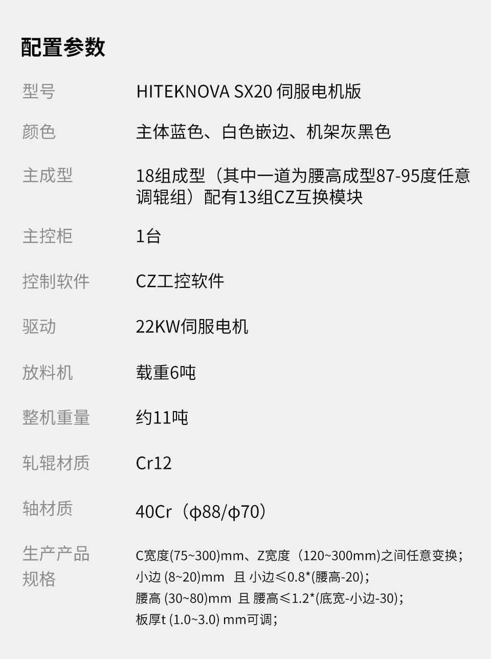 SX20伺服电机参数